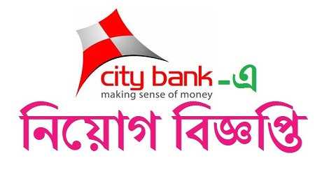 The City Bank Limited Job In Circular 2019 BD